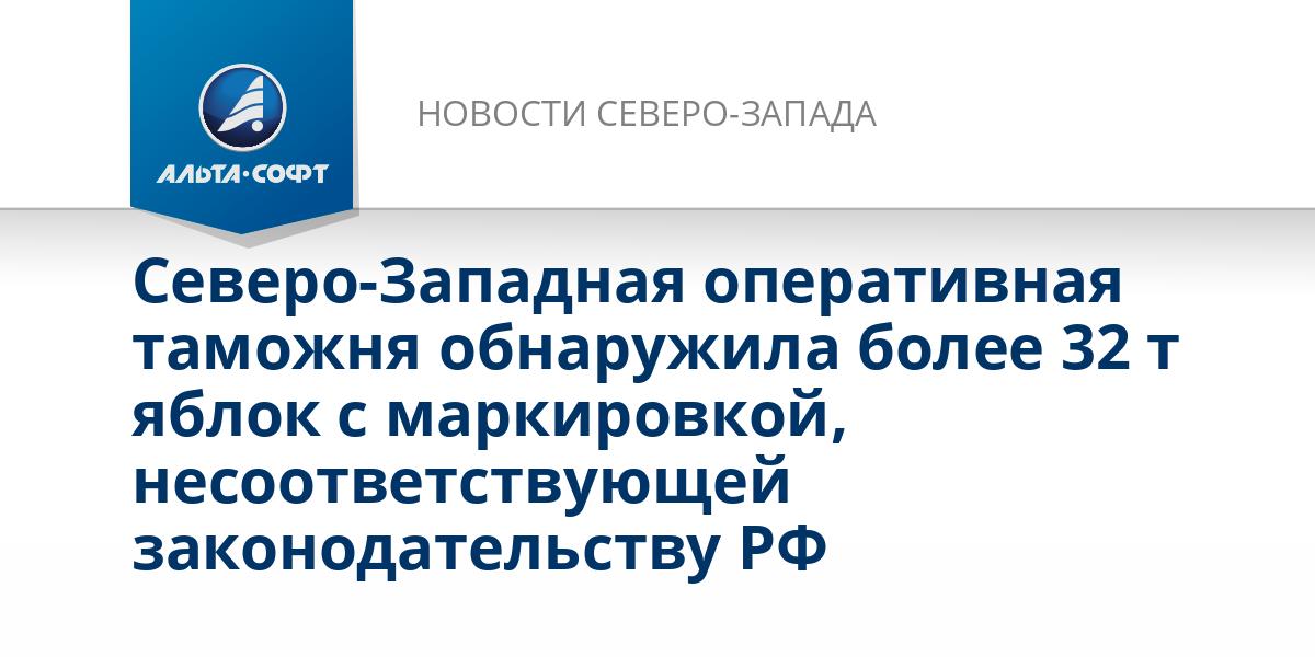 Северо-Западная оперативная таможня обнаружила более 32 т яблок с маркировкой, несоответствующей законодательству РФ