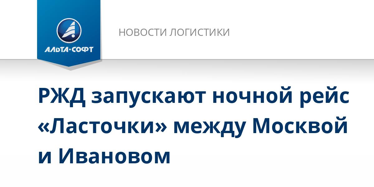 РЖД запускают ночной рейс «Ласточки» между Москвой и Ивановом