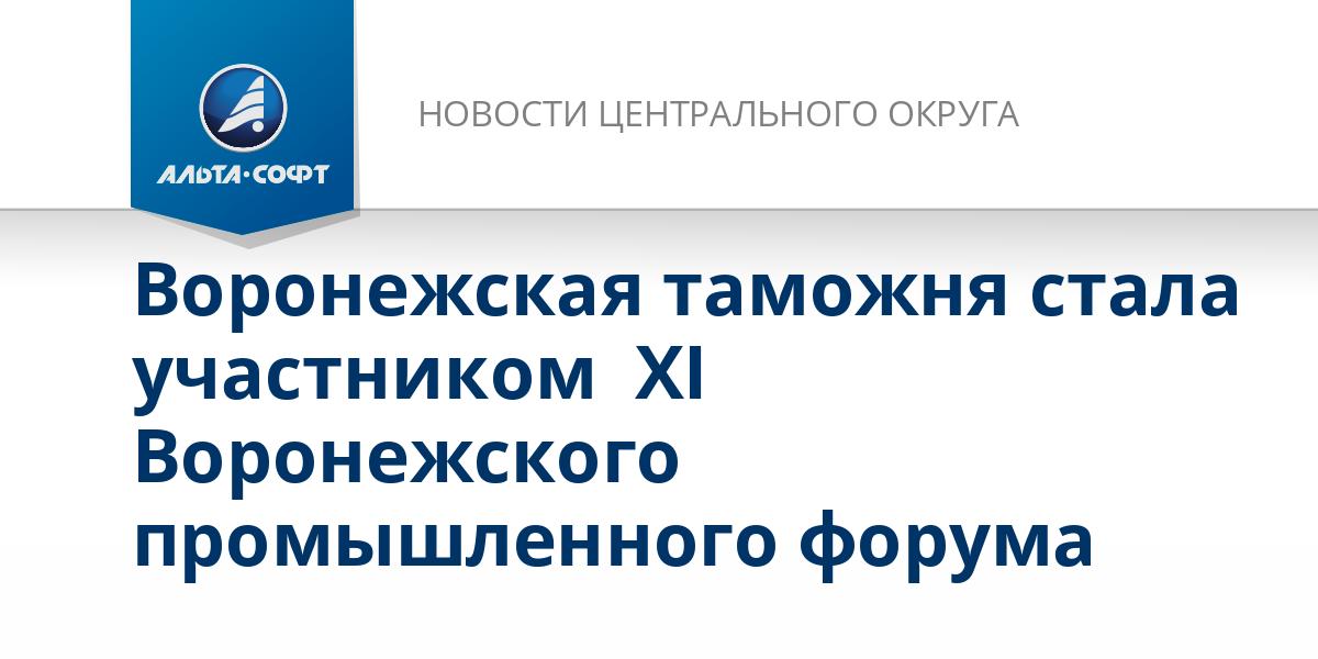 Воронежская таможня стала участником  XI Воронежского промышленного форума