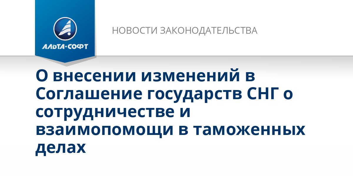 О внесении изменений в Соглашение государств СНГ о сотрудничестве и взаимопомощи в таможенных делах
