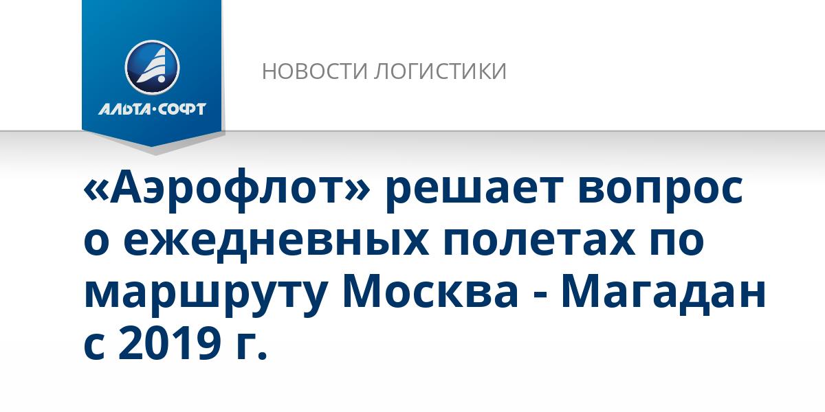 «Аэрофлот» решает вопрос о ежедневных полетах по маршруту Москва - Магадан с 2019 г.
