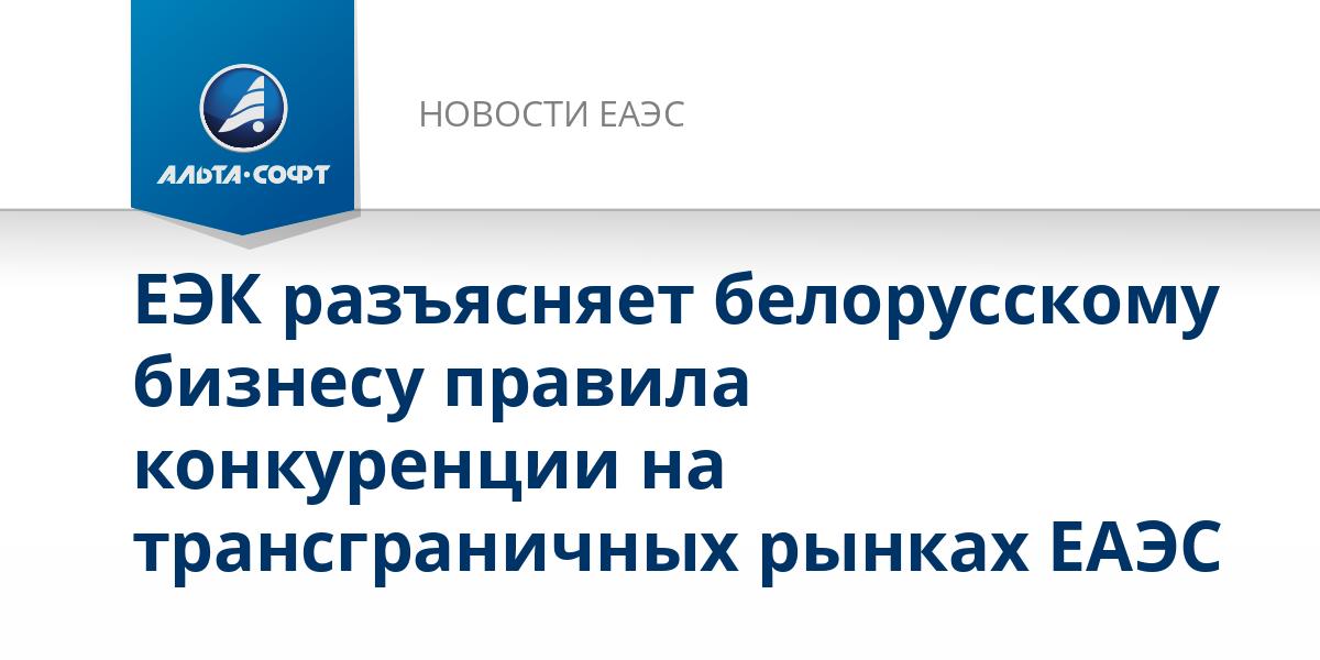 ЕЭК разъясняет белорусскому бизнесу правила конкуренции на трансграничных рынках ЕАЭС