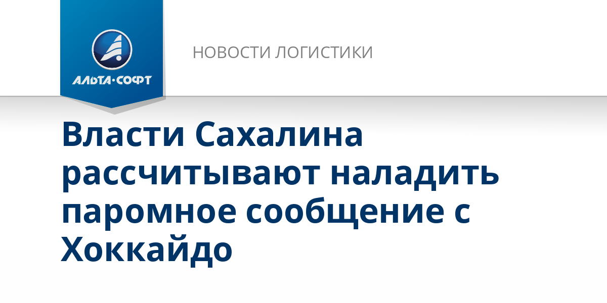 Власти Сахалина рассчитывают наладить паромное сообщение с Хоккайдо