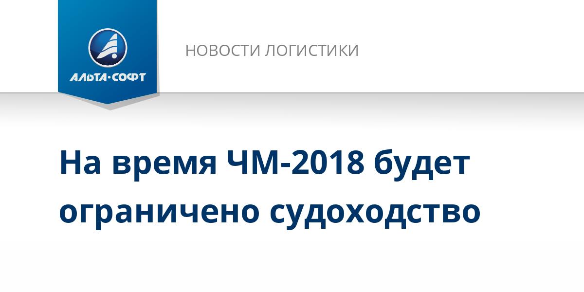 На время ЧМ-2018 будет ограничено судоходство