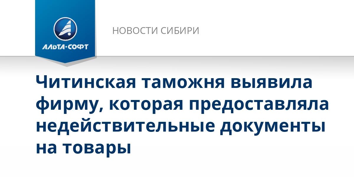 Читинская таможня выявила фирму, которая предоставляла недействительные документы на товары