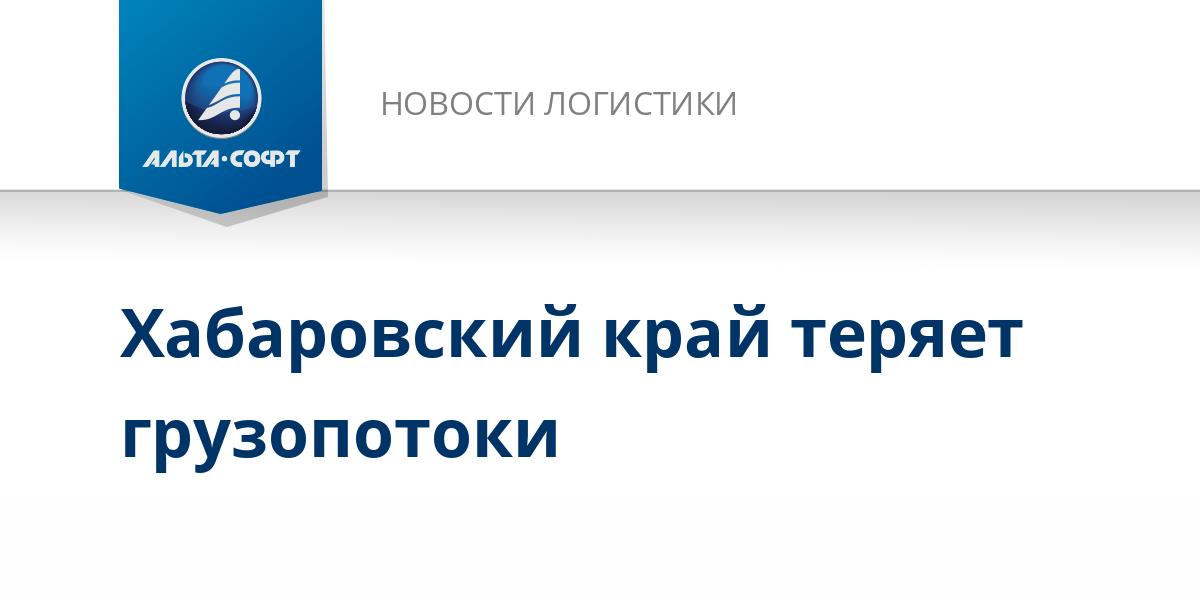Хабаровский край теряет грузопотоки