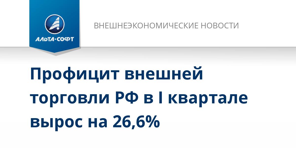 Профицит внешней торговли РФ в I квартале вырос на 26,6%
