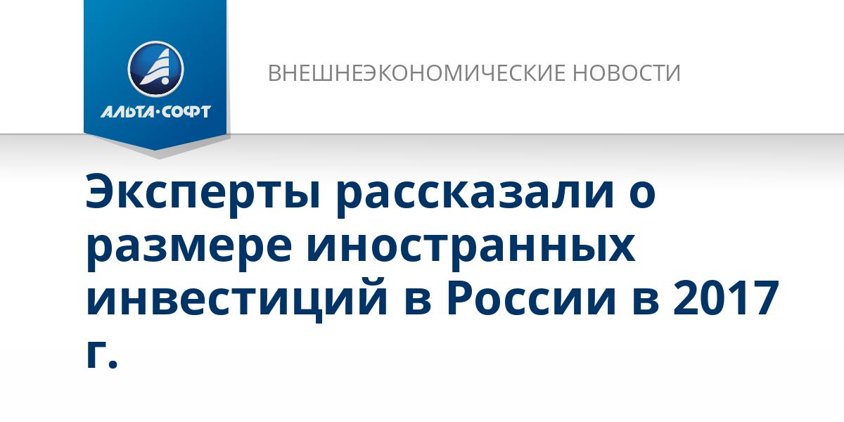Эксперты рассказали о размере иностранных инвестиций в России в 2017 г.