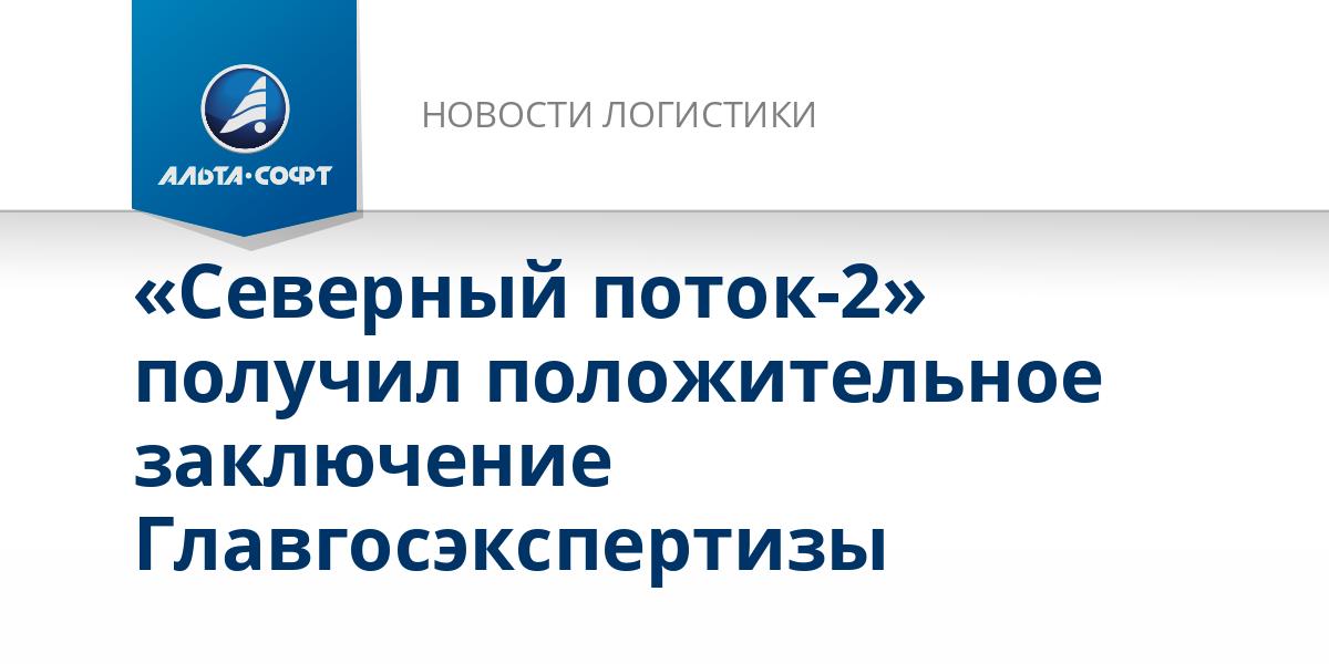 «Северный поток-2» получил положительное заключение Главгосэкспертизы