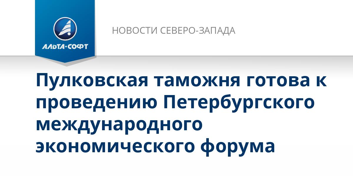 Пулковская таможня готова к проведению Петербургского международного экономического форума