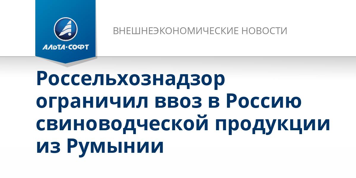 Россельхознадзор ограничил ввоз в Россию свиноводческой продукции из Румынии