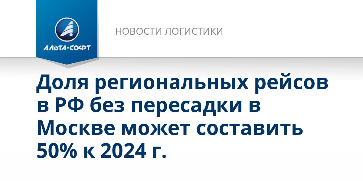 Доля региональных рейсов в РФ без пересадки в Москве может составить 50% к 2024 г.