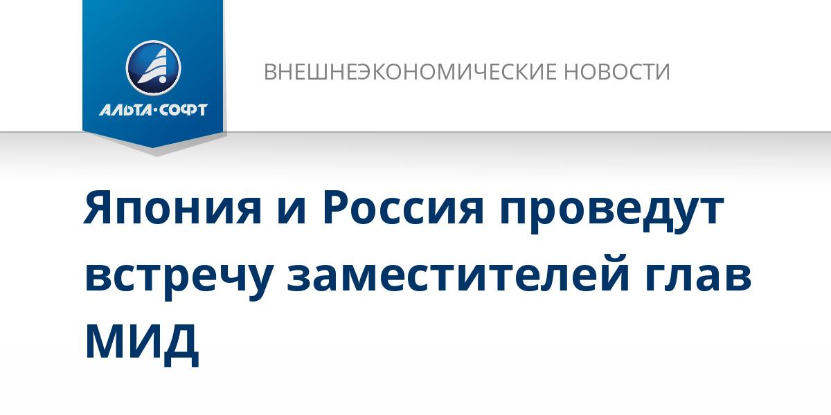 Япония и Россия проведут встречу заместителей глав МИД
