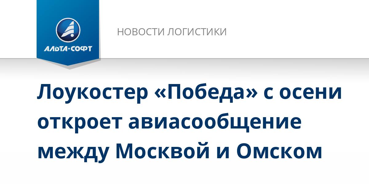 Лоукостер «Победа» с осени откроет авиасообщение между Москвой и Омском