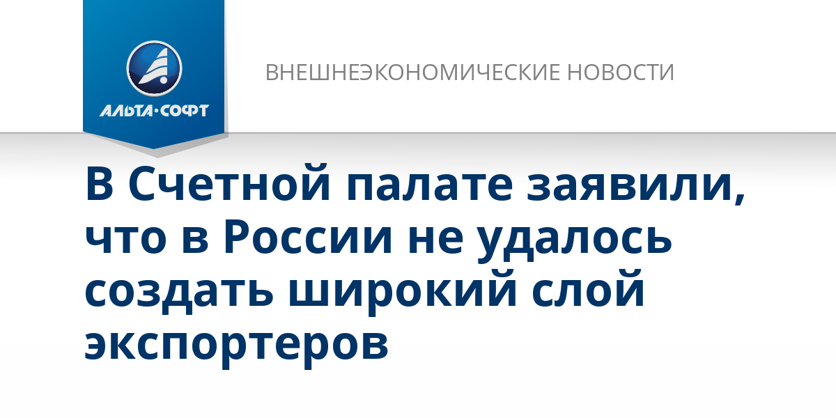 В Счетной палате заявили, что в России не удалось создать широкий слой экспортеров