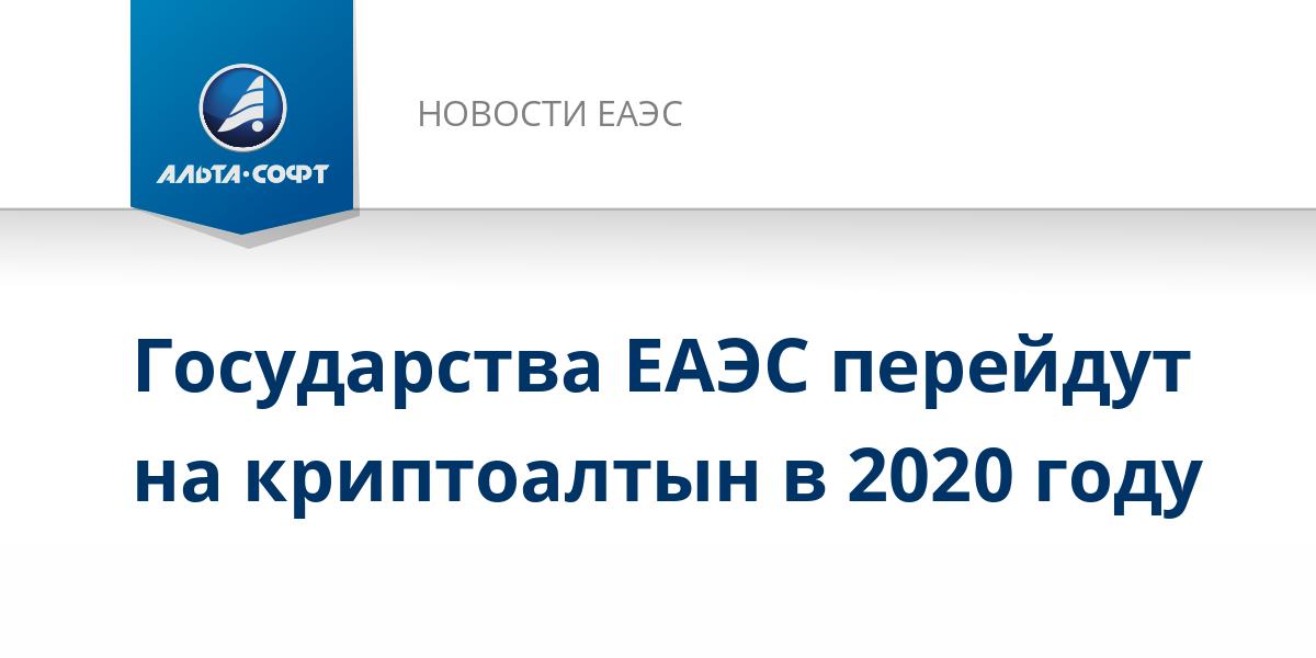 Государства ЕАЭС перейдут на криптоалтын в 2020 году