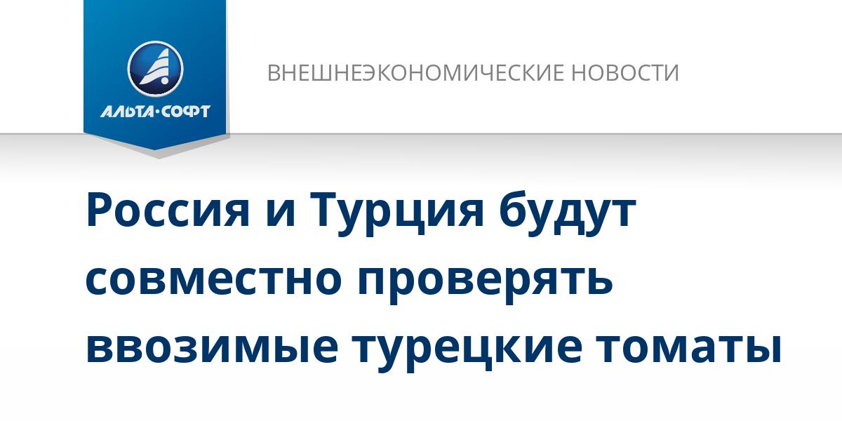 Россия и Турция будут совместно проверять ввозимые турецкие томаты
