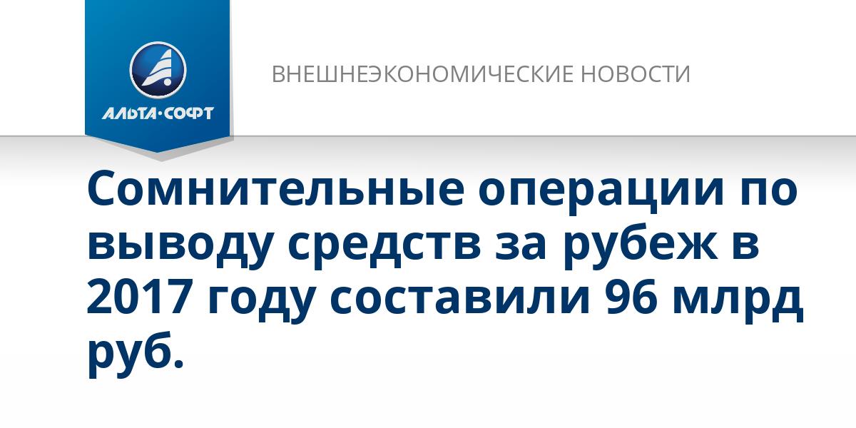 Сомнительные операции по выводу средств за рубеж в 2017 году составили 96 млрд руб.