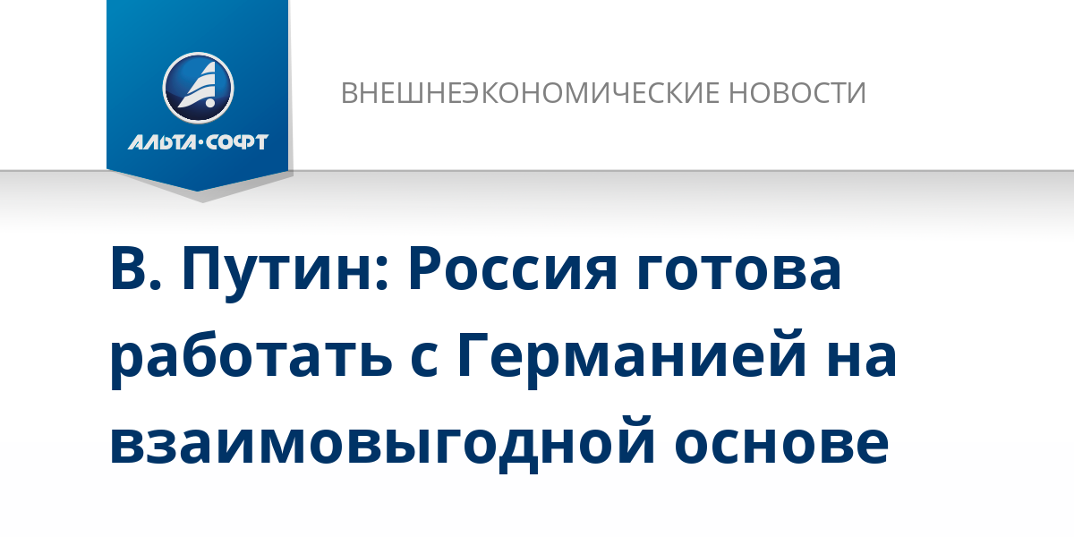 В. Путин: Россия готова работать с Германией на взаимовыгодной основе