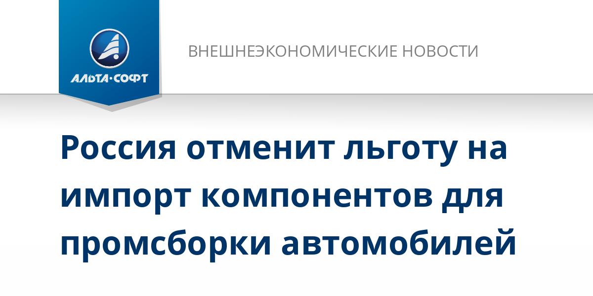 Россия отменит льготу на импорт компонентов для промсборки автомобилей