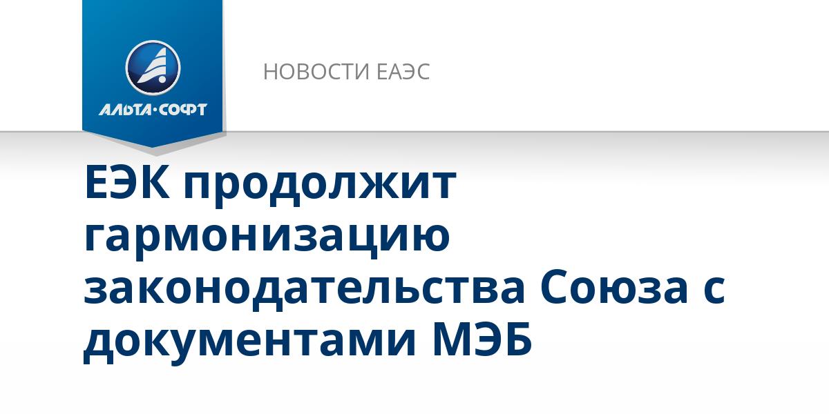ЕЭК продолжит гармонизацию законодательства Союза с документами МЭБ
