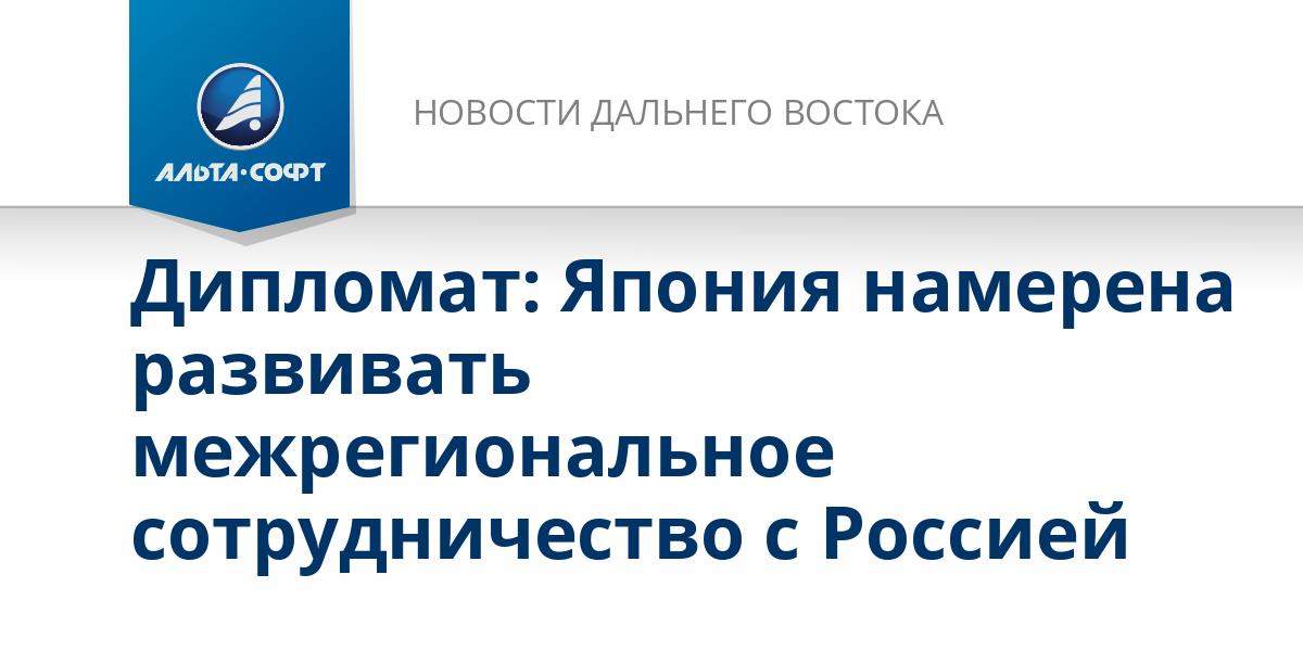 Дипломат: Япония намерена развивать межрегиональное сотрудничество с Россией