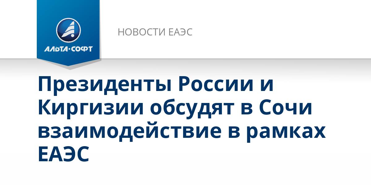 Президенты России и Киргизии обсудят в Сочи взаимодействие в рамках ЕАЭС
