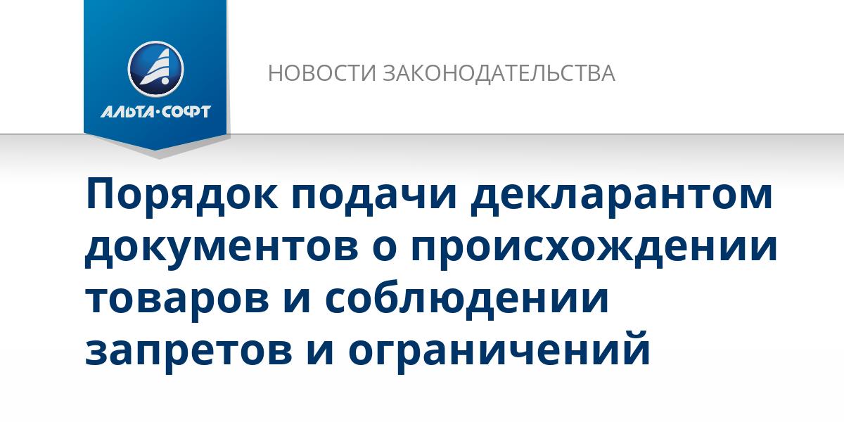 Порядок подачи декларантом документов о происхождении товаров и соблюдении запретов и ограничений