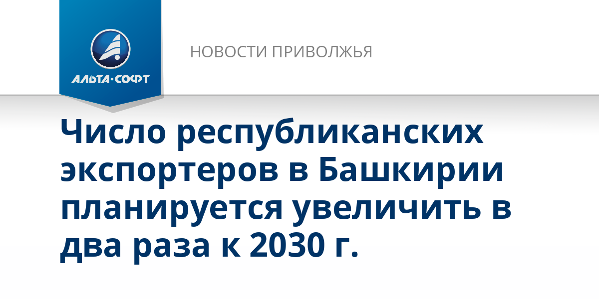 Число республиканских экспортеров в Башкирии планируется увеличить в два раза к 2030 г.