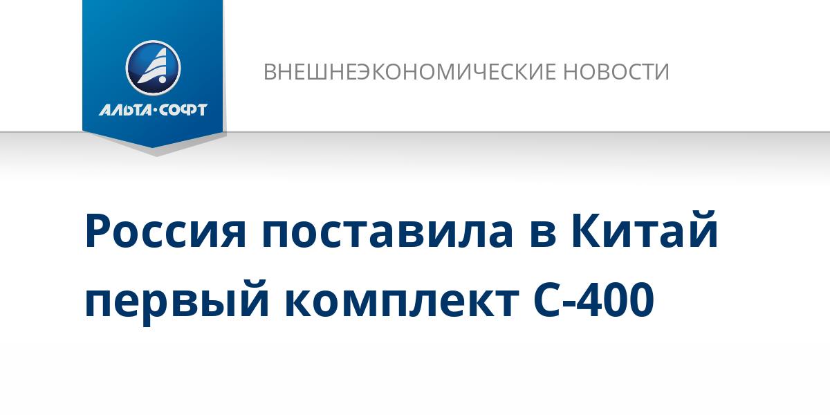 Россия поставила в Китай первый комплект С-400