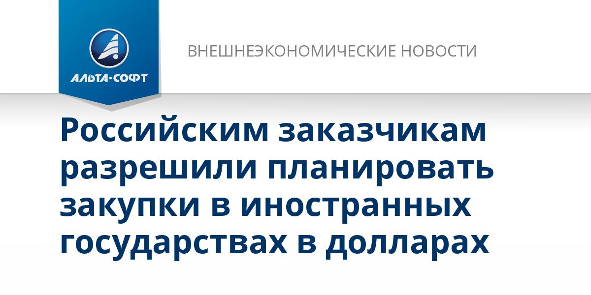 Российским заказчикам разрешили планировать закупки в иностранных государствах в долларах