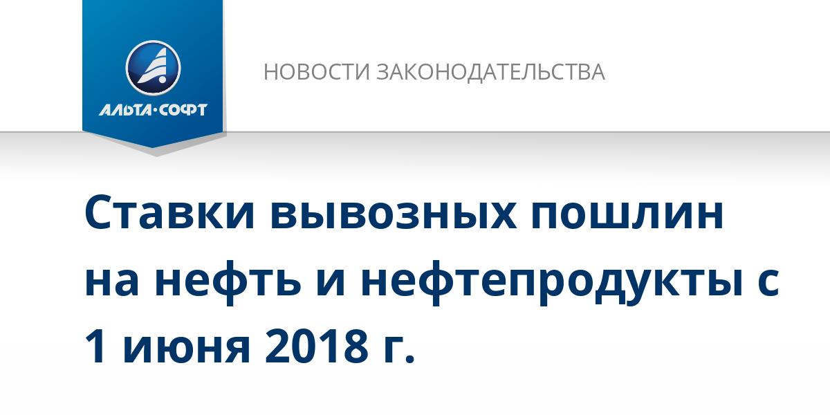 Ставки вывозных пошлин на нефть и нефтепродукты с 1 июня 2018 г.