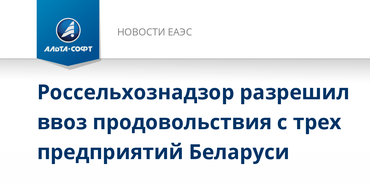 Россельхознадзор разрешил ввоз продовольствия с трех предприятий Беларуси