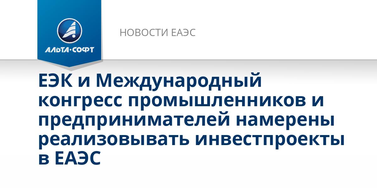 ЕЭК и Международный конгресс промышленников и предпринимателей намерены реализовывать инвестпроекты в ЕАЭС