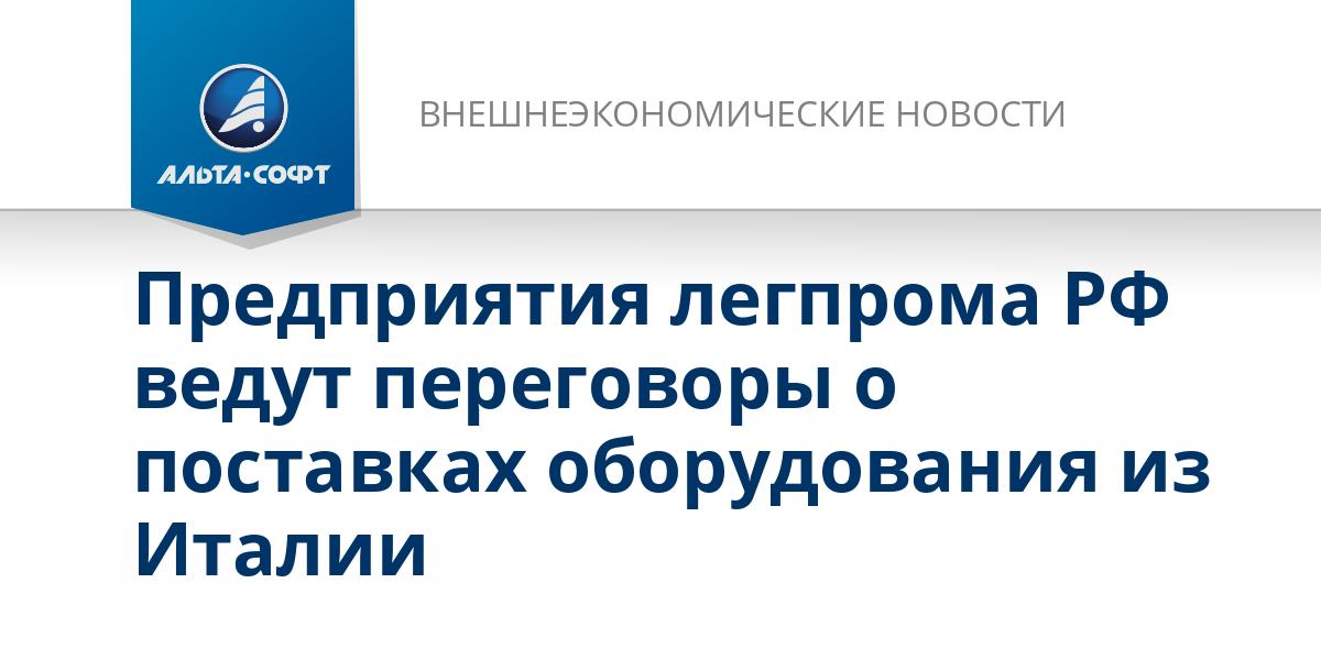 Предприятия легпрома РФ ведут переговоры о поставках оборудования из Италии