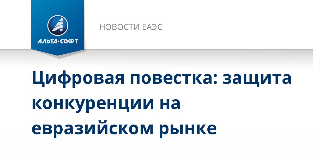 Цифровая повестка: защита конкуренции на евразийском рынке
