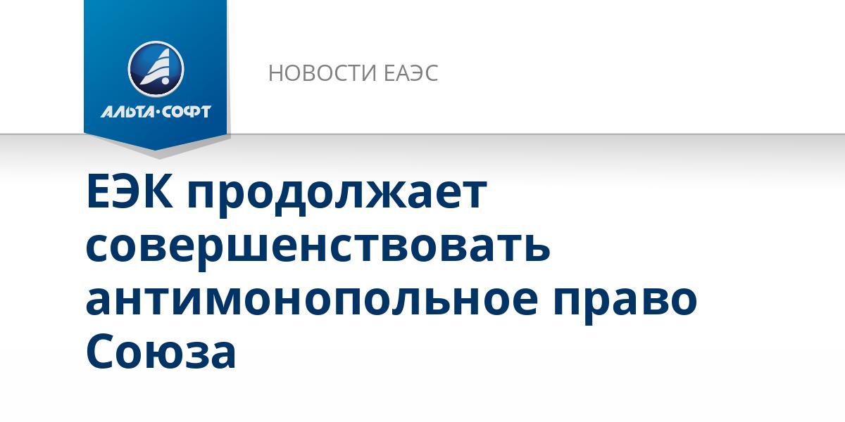 ЕЭК продолжает совершенствовать антимонопольное право Союза