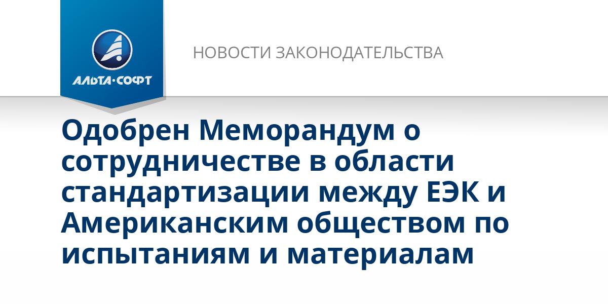 Одобрен Меморандум о сотрудничестве в области стандартизации между ЕЭК и Американским обществом по испытаниям и материалам