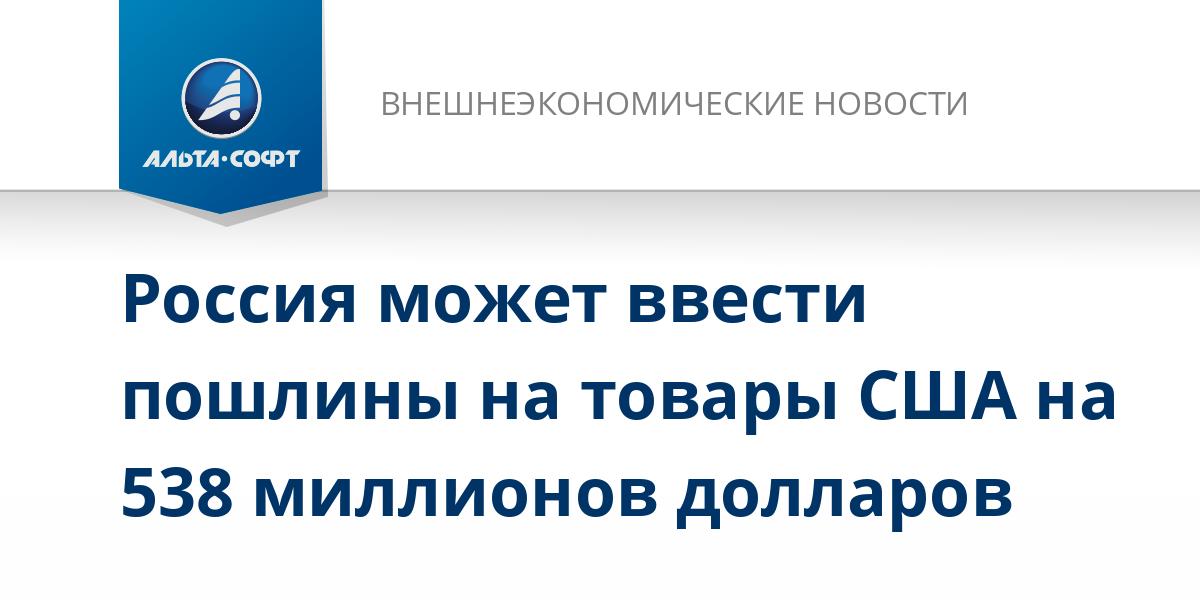 Россия может ввести пошлины на товары США на 538 миллионов долларов