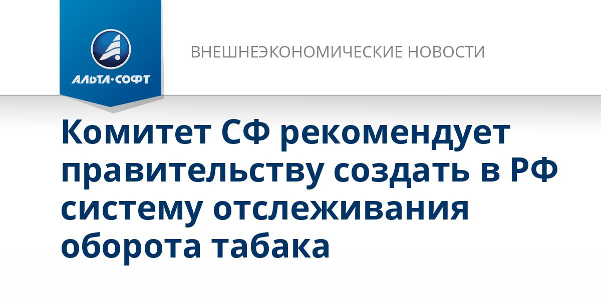 Комитет СФ рекомендует правительству создать в РФ систему отслеживания оборота табака