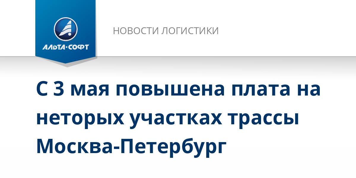 С 3 мая повышена плата на неторых участках трассы Москва-Петербург