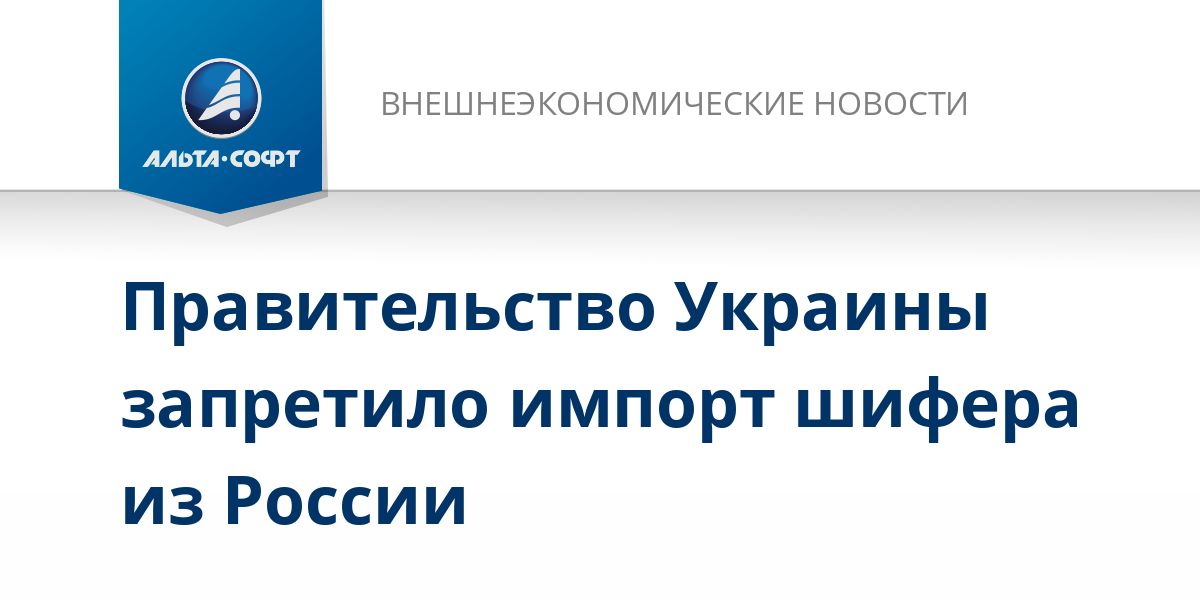 Правительство Украины запретило импорт шифера из России
