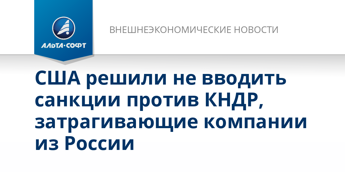 США решили не вводить санкции против КНДР, затрагивающие компании из России