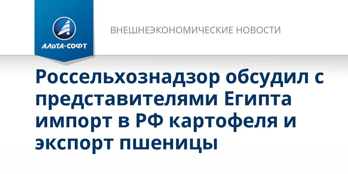 Россельхознадзор обсудил с представителями Египта импорт в РФ картофеля и экспорт пшеницы