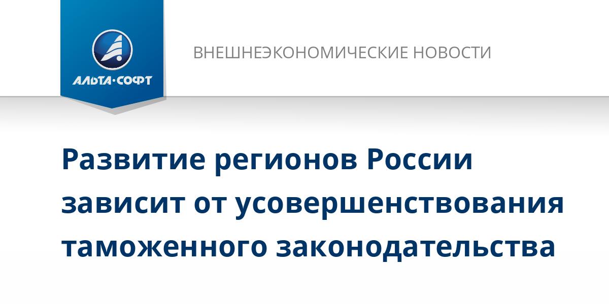 Развитие регионов России зависит от усовершенствования таможенного законодательства