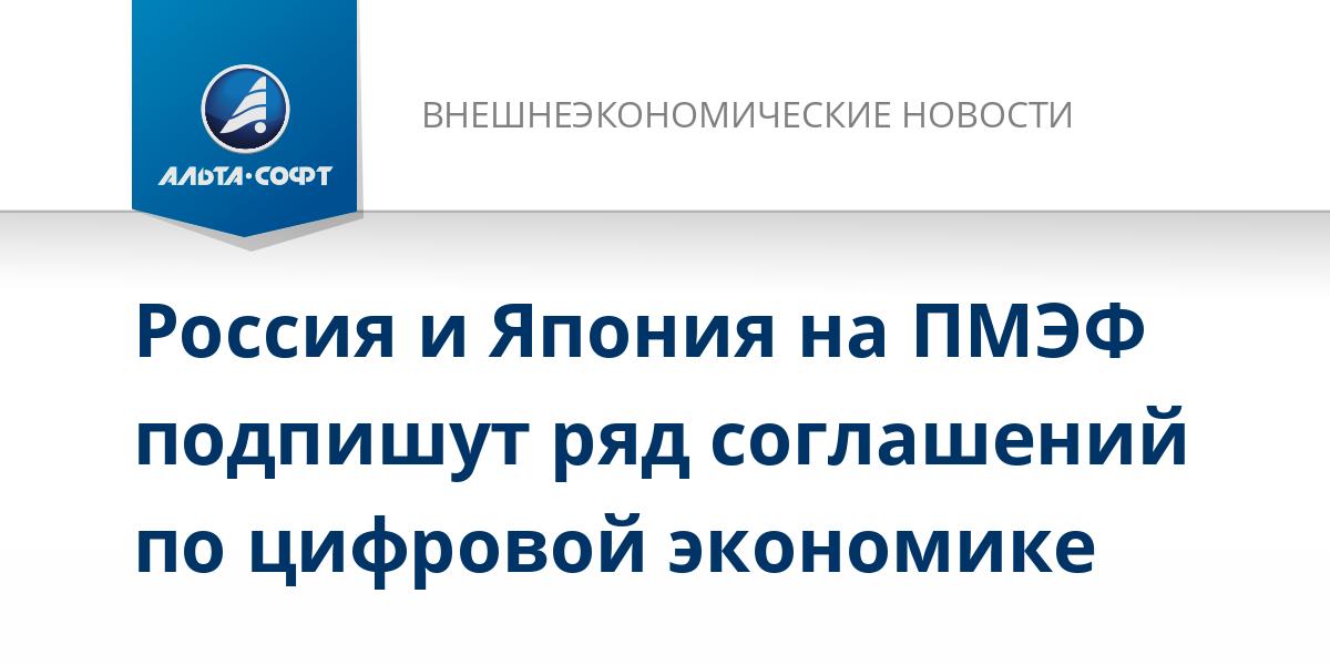 Россия и Япония на ПМЭФ подпишут ряд соглашений по цифровой экономике
