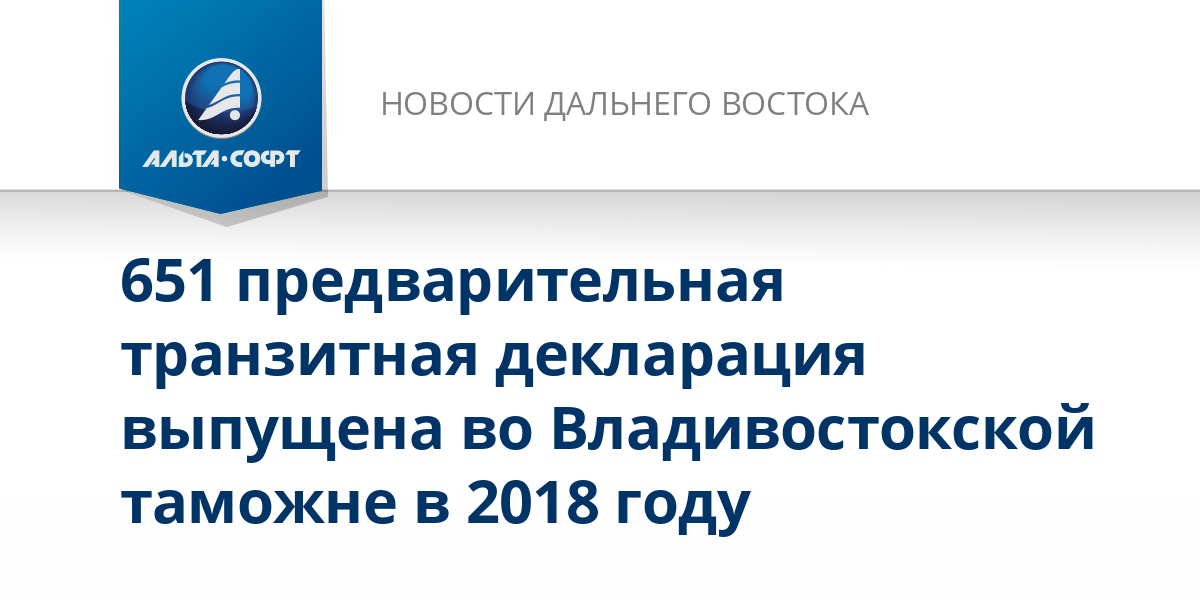 651 предварительная транзитная декларация выпущена во Владивостокской таможне в 2018 году