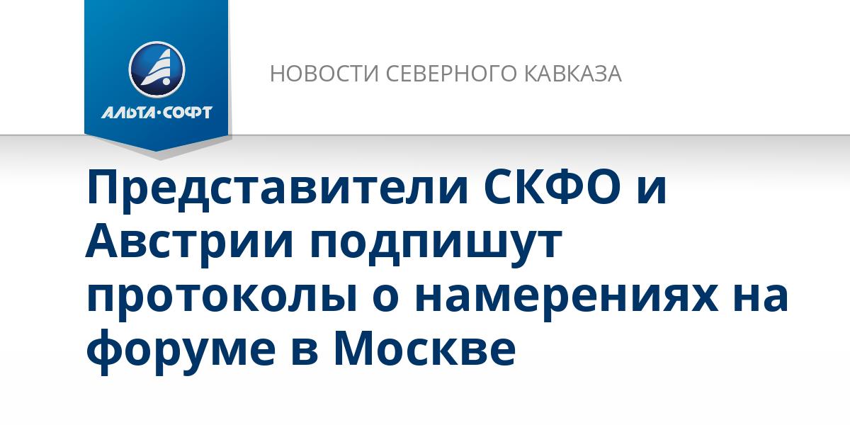 Представители СКФО и Австрии подпишут протоколы о намерениях на форуме в Москве