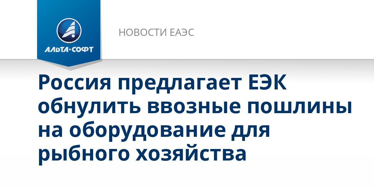 Россия предлагает ЕЭК обнулить ввозные пошлины на оборудование для рыбного хозяйства