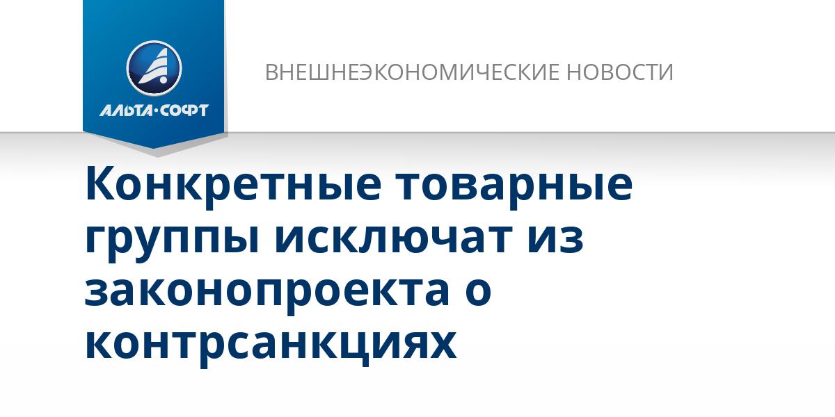 Конкретные товарные группы исключат из законопроекта о контрсанкциях